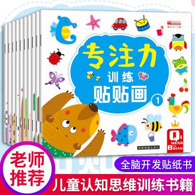 專注力訓練貼紙書10冊寶寶書籍0-1-2-3-4歲繪本早教書嬰兒啟蒙趣味訓練圖畫小孩到兩歲三歲貼