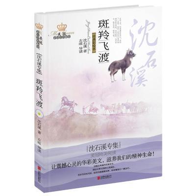 美冠純美閱讀書系:斑羚飛渡——沈石溪專集