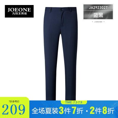 九牧王男裝西褲春夏季中年商務休閑直筒中腰長褲子標準版