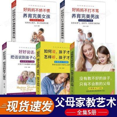 家庭教育全套5冊正版 如何說孩子才會聽怎樣聽小孩才肯說怎么說才能聽培養高情商女孩青春期叛逆男孩父母家教必讀育兒書籍養