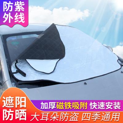 趣行 汽車雙層加厚遮陽擋/雪檔180x113cm 內置磁扣車載遮陽板車用前擋風玻璃防曬隔熱防紫外線窗簾