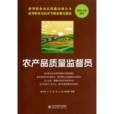 農產品質量監督員----新型職業農民技能培訓叢書