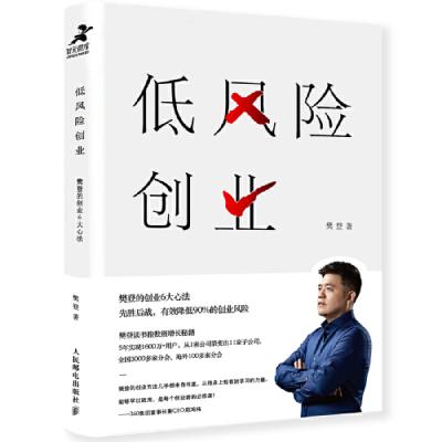 低風險創業:樊登的創業6大心法(樊登讀書創始人樊登2019新作)