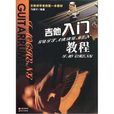 正版書籍 吉他初學者的本教材:吉他入門教程 9787514317169 現代出版社