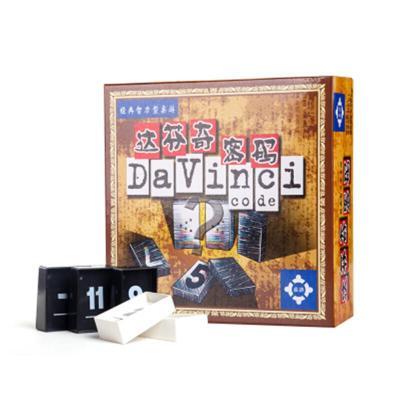 達芬奇密碼桌游 桌面游戲不透光 中文版桌面游戲