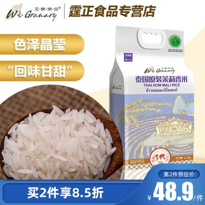 泰國進口王家糧倉清萊府茉莉香米2.5kg5斤長粒大米炒飯燜飯煲仔飯