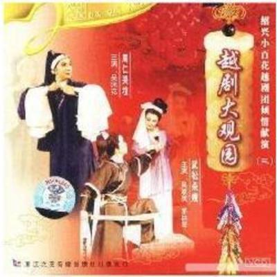 越剧VCD《越剧大观园(三)》(舞台 单碟) 吴凤花等