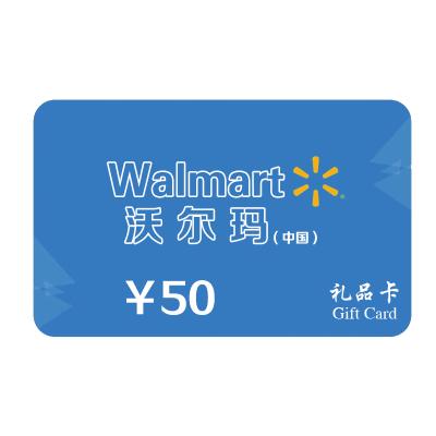 【电子卡密】沃尔玛GIFT卡50元面值 全国通用 超市购物卡 礼品卡(非本店云信客服消息请勿相信)