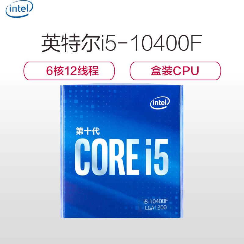 英特尔 i5-10400F