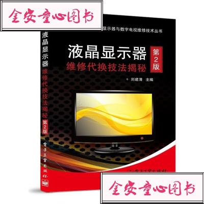 【单册】┏正版/┓液晶显示器维修代换技法揭秘 第2版刘建清97871212
