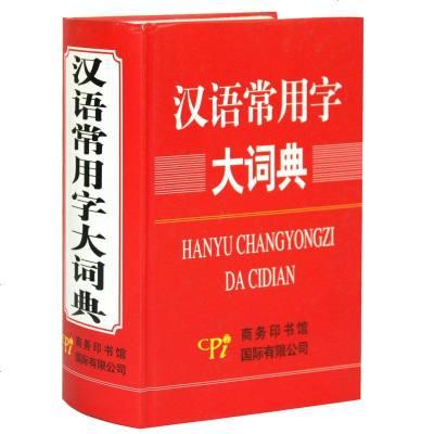 库存尾品【三折正版】汉语常用字大词典