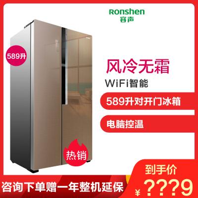 【99新】容聲589升變頻風冷無霜wifi對開門冰箱 彩晶面板 BCD-589WD12HPCA