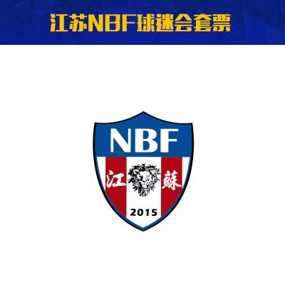 788元2020賽季江蘇蘇寧足球俱樂部江蘇NBF球迷會主場套票