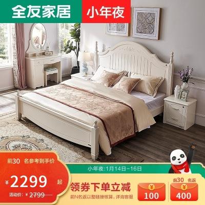 【爆】全友家私双人床 韩式田园1.8米床人造板板式床 卧室家具四件套-120613