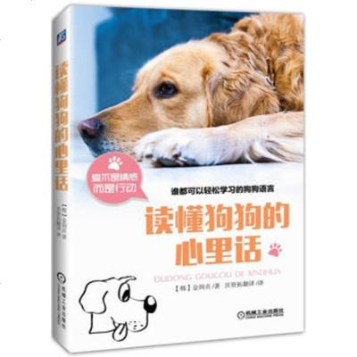 正版现货  读懂狗狗的心里话 金润贞 9787111547396 机械工业出版社  定价:39.00元
