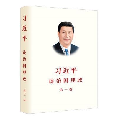 習近平談治國理政 第一卷 中文版平裝(最新修訂版)團購電話010-57993380