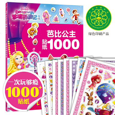 1005芭比公主貼紙1000:夢境奇遇記