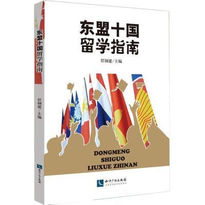 正版 东盟十国留学指南 任钢建 主编 知识产权出版社 9787513043298 书籍