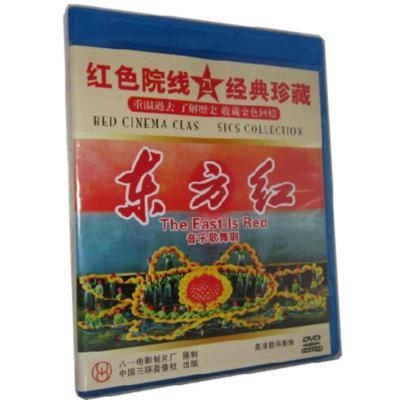 正版電影 東方紅 DVD (1964) 東方紅 音樂歌舞劇