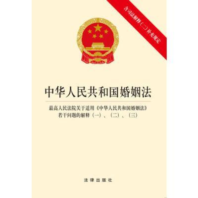 中華人民共和國婚姻法(含司法解釋二補充規定)