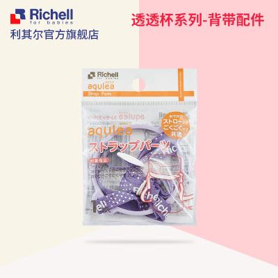 Richell利其爾兒童吸管水杯背帶透透杯配件背帶 只適用于透透杯