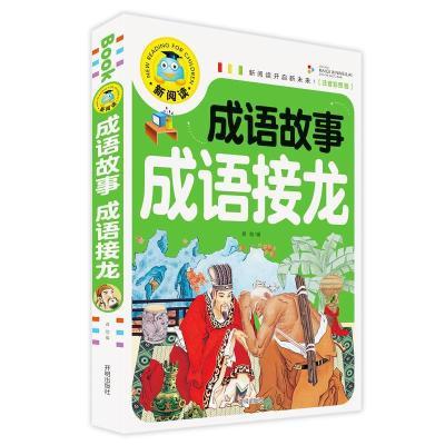 新閱讀成語故事成語接龍 彩圖注音版240頁一二三年級小學生課外閱讀書籍成語故事書5-6-7-8-10歲幼兒親子暑寒假讀物