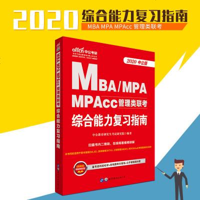0808正版 中公2020版MBA MPA MPAcc管理類聯考考試用書教材 綜合能力復習指南 考研管理類綜合能力m