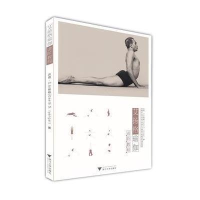 正版書籍 艾揚格瑜伽進階教程 9787308166867 浙江大學出版社