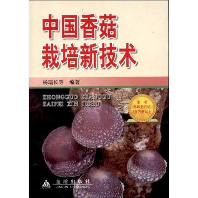 中國香菇栽培新技術 楊瑞長 著作 專業科技 文軒網