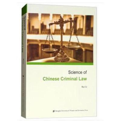 全新正版 中国刑法学原理(英文版)