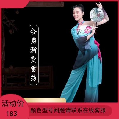 古典舞服装女飘逸中国风古典演出服成人秧歌咏荷伞舞扇子舞蹈服装