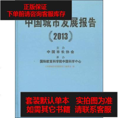 【二手8成新】國城市發展報告(2013) 9787507428414