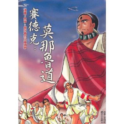 賽德克:莫那﹒魯道港版 臺版 繁體書