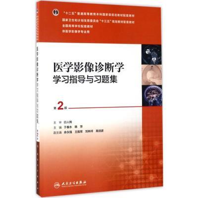 医学影像诊断学学习指导与习题集 于春水,韩萍 主编 著作 生活 文轩网
