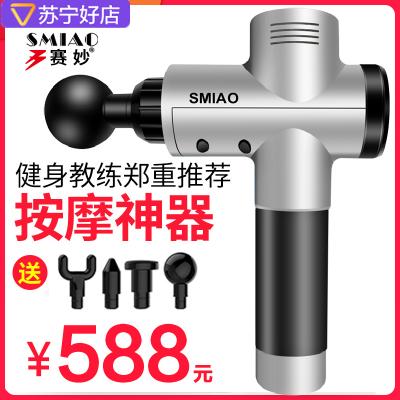 賽妙(SAIMIAO)筋膜槍肌肉放松器按摩棒筋膜肌肉放松搶深層肌肉全身按摩槍