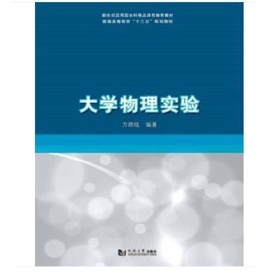 正版 *学物理实验 同济大学出版社 方路线 9787560881140 书籍