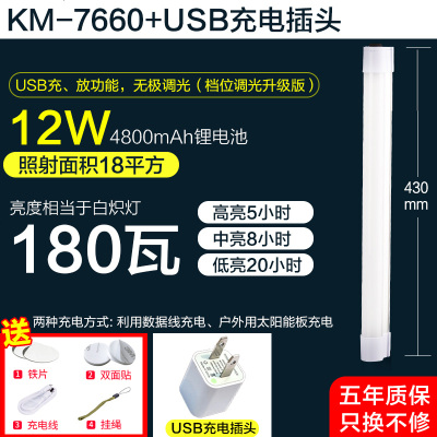 LED应急灯可充电灯泡户外夜市灯地摊灯磁铁吸附停电照明灯管