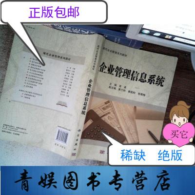 【正版二手】企业管理信息系统 有笔记