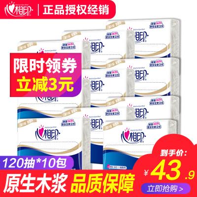心相印廁所抽紙整箱10包實惠裝大包家用衛生間廁紙草紙衛生紙紙巾