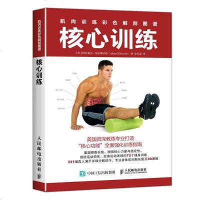 肌肉训练彩色解剖图谱核心训练 核心训练肌肉锻炼书籍增强核心力量稳定性耐力训练书籍 体能力量拉伸训练指南书