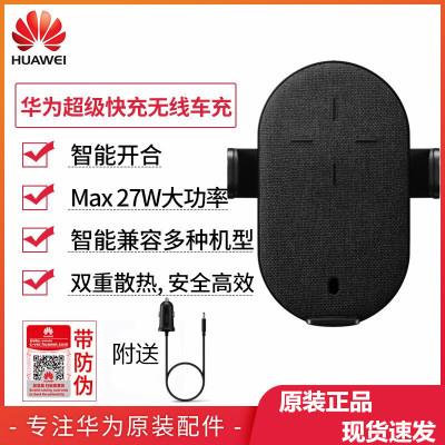 华为原装27W超级快充无线车载充电器适用Mate30/20pro/P30pro/V30pro保时捷手机 27W超级快充