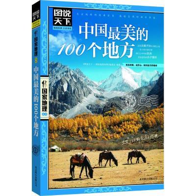 中國最美的100個地方 《圖說天下.國家地理系列》編委會 編著 社科 文軒網
