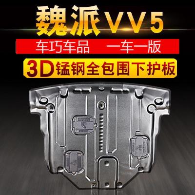 车巧 专用长城魏派VV5发动机下护板魏派VV6汽车改装底盘全包围防护板