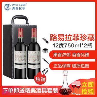 【送品酒四件套】法国进口红酒路易拉菲2009年珍藏干红葡萄酒750ML两支礼盒装