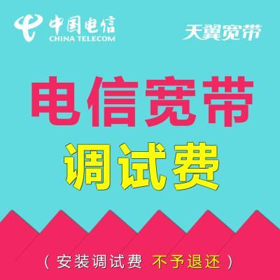 中國電信遼寧旗艦店:電信光纖寬帶調測費100元(不予退還)