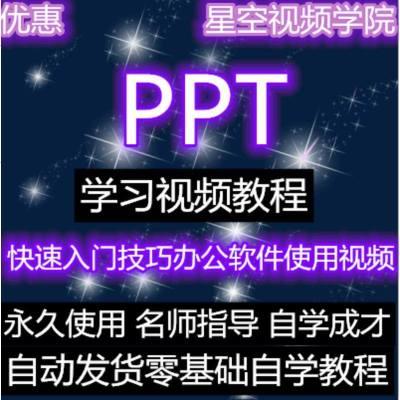 PPT使用教程快速入技巧辦公軟件使用視頻課程從基礎到高手資料