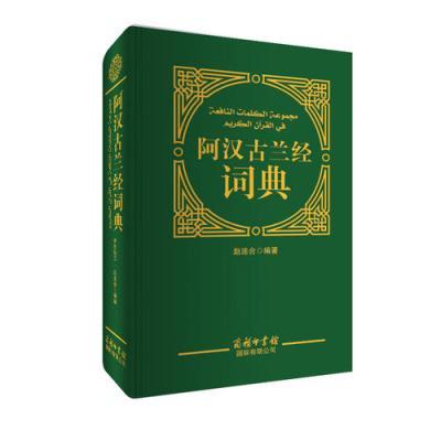 阿漢古蘭經詞典