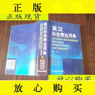 【二手9成新】英漢科技表達詞典/周淼冬主編高等教育出版社 9787040054644
