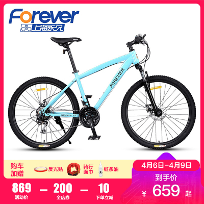 永久山地車自行車21/27速26寸變速男女式學生青少年成人賽車單車S1