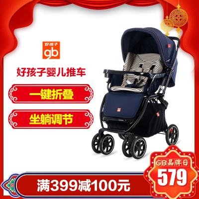gb好孩子婴儿推车高景观可躺可坐前轮避震儿童折叠宝宝手推车C400双向推行宽舒推车